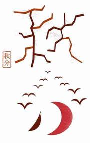 Autumn Equinox of Chinese Solar Terms, Qiu Fen.