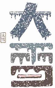 Major Snow of Chinese Solar Terms, Da Xue.