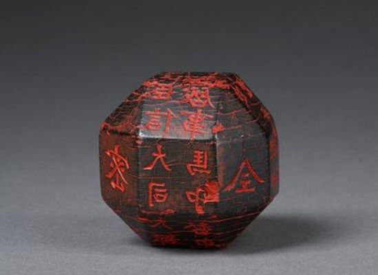 26 Facets Official Seal of Dugu Jialuo's Father