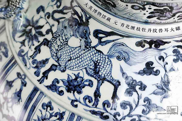 Image of Qilin on Blue and White Porcelain Jar of the Yuan Dynasty (1271 — 1368)