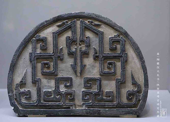 Unearthed Eaves Tile of the Qin Dynasty