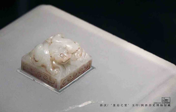 Imperial Jade Seal of Queen Lv Zhi