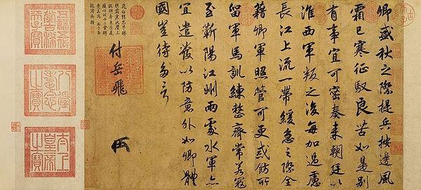 Emperor Zhao Gou's Imperial Edict Wrote to Yue Fei