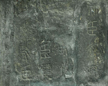Part of Inscription on Mount Tai Recorded Qin Shi Huang's Feng Shan, Wrote by Li Si the Prime Minister of the Qin Dynasty.