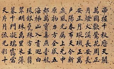 Calligraphy Work of Guangxu Emperor part 1