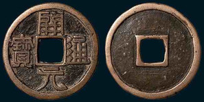 Unearthed Copper Currency of the Tang Dynasty