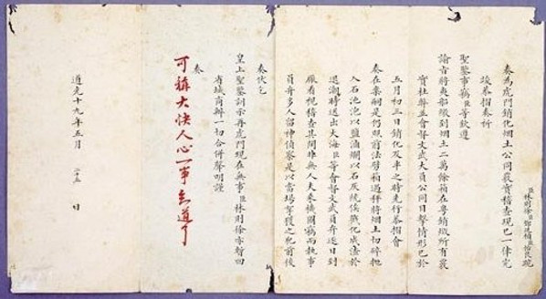 Daoguang Emperor's Praising (Red Characters) on Lin Zexu's Report Regarding the Elimination of Opium