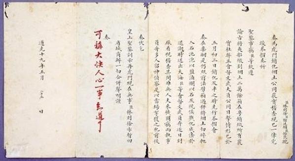 Daoguang Emperor's Praising (Red Characters) on Lin Zexu's Report Regarding the Elimination of Opium