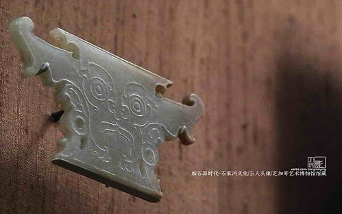 Jade Article of Shijiahe Culture (around 2800 BC — 2000 BC) Carved with Human Figure