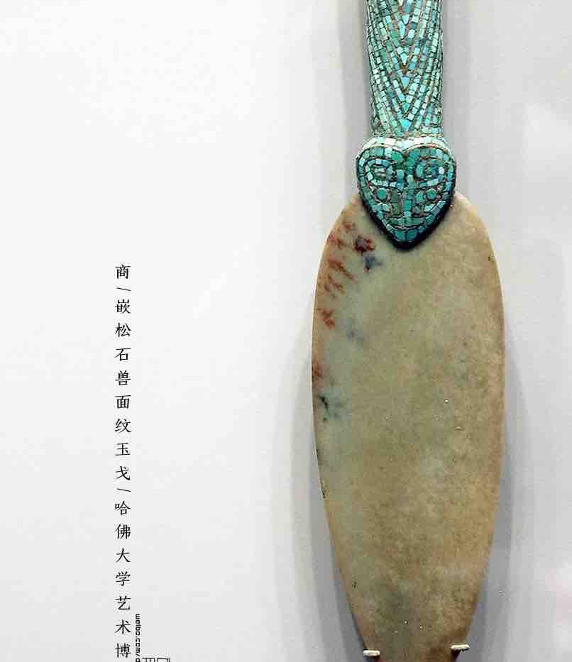 Ceremonial Jade Weapon (Yu Ge) of the Shang Dynasty (Photo by Dongmaiying)