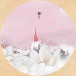 Lotus Root — Ou Se (藕色)