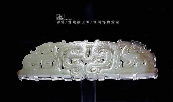 Dragon Jade Pendant of the Han Dynasty, Unearthed From Tomb of King of Chu