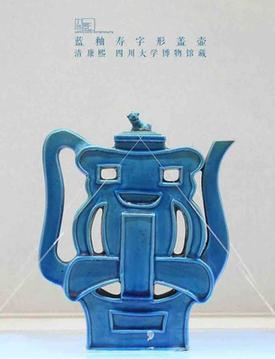 """Chinese Character """"Longevity"""" Shaped Blue Glaze Bottle of the Qing Dynasty — Sichuan University Museum"""