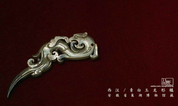 Dragon Shaped Jade Xi of Western Han Dynasty (202 BC — 8 AD), Unearthed from Chaohu Lake Area