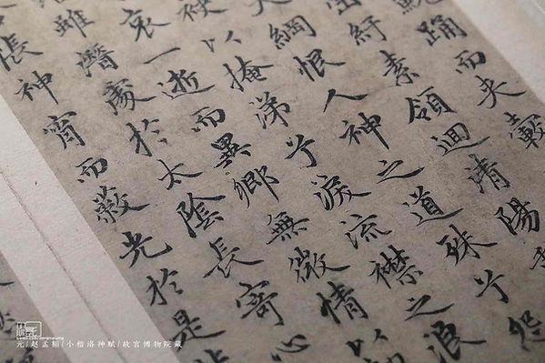 Calligraphy of Scholar Zhao Mengfu (1254 - 1322)