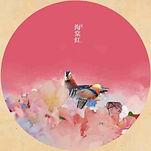 Begonia Red — Haitang Hong (海棠红)