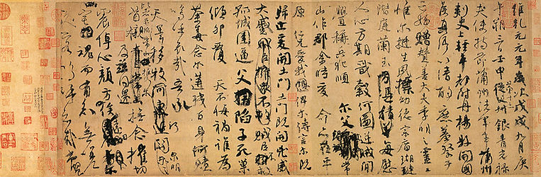 The Draft to Memorize Heroically Sacrificed Yan Jiming (Ji Zhi Wen Gao) that Recorded Brave Soldiers of Tang and the Intense Fights in the An-Shi Rebellion, Written By Great General and Extraordinary Calligrapher Yan Zhenqing