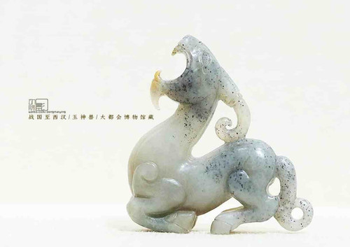 Unearthed Jade Mythical Animal of the Warring States Period
