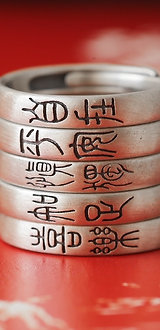 Silver Ring Carved with Xiao Zhuan Style Ancient Wisdom