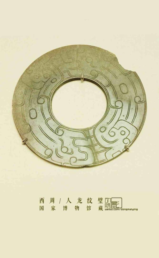 Jade Artifact (Yu Bi) of Zhou Dynasty — National Museum of China