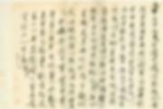 """Emperor Zhu Yuanzhang's Calligraphy Work """"Da Jun Tie"""""""