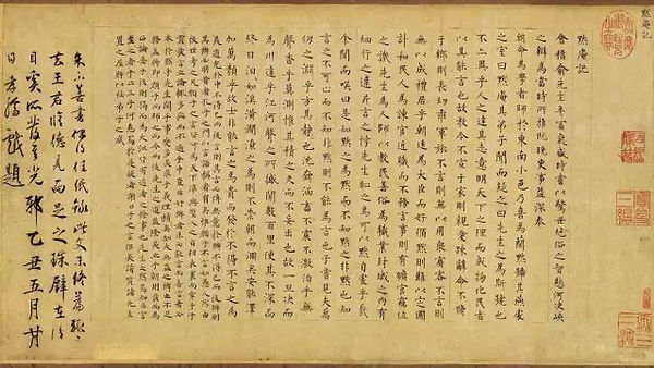 """Fang Xiaoru's Calligraphy """"Mo An Ji"""""""