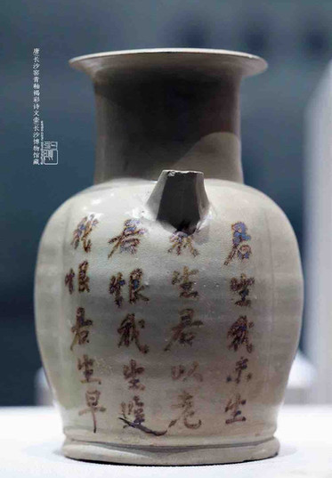 Cyan Glaze Porcelain Bottle with Love Poem of the Tang Dynasty — Changsha Museum