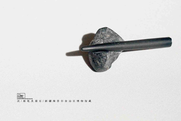 Eyebrow Pencil and Its Raw Stone of the Han Dynasty — Xinjiang Museum