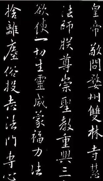 Calligraphy Work of Yang Jian the Emperor Wen of Sui