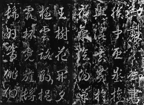 Calligraphy Work of Empress Wu Zetian