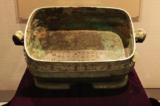 Bronze Ritual Food Container (Suigong Xu) of the Western Zhou Dynasty (1046 BC — 771 BC), with Inscriptions Recorded Yu the Great Defeating Huge Flood