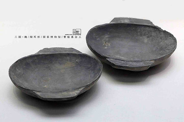 Pottery Wine Cup (Er Bei) of the Wei Kingdom