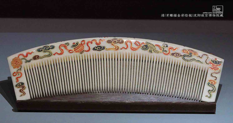 Ivory Comb of the Qing Dynasty (1636 — 1912) — Shenyang Palace Museum (Photo by Dongmaiying)