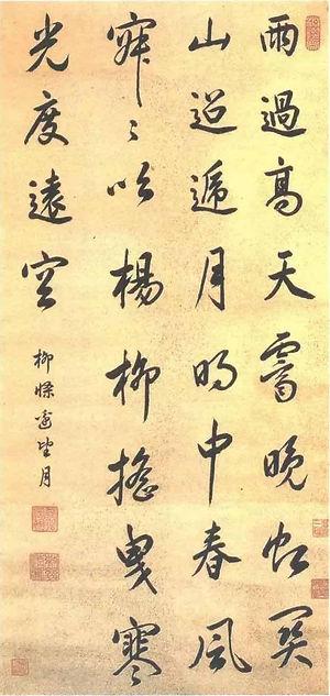 """Calligraphy of Kangxi Emperor """"Liu Tiao Bian Wang Yue"""""""
