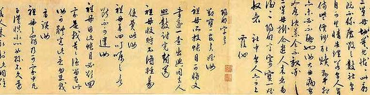 Wang Yangming's Letter to His Nephew Zheng Bangrui