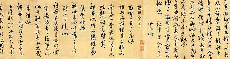 Wang Yangming's Letter to His Nephew Zheng Bangrui