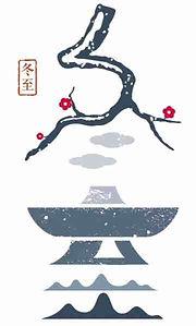 Winter Solstice of Chinese Solar Terms, Dong Zhi.