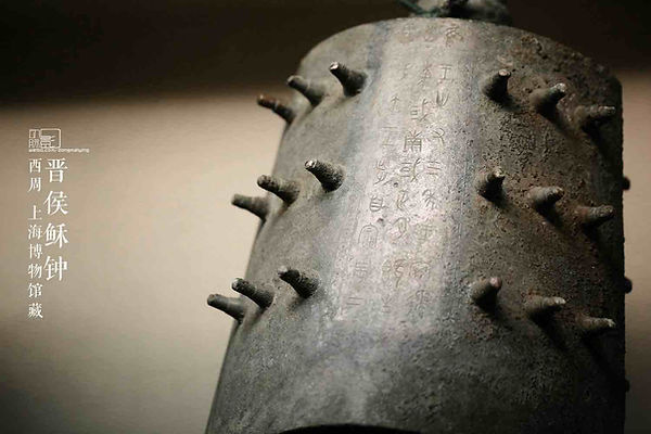 Unearthed Bronze Bell with Inscriptions Carved on of the Western Zhou Dynasty