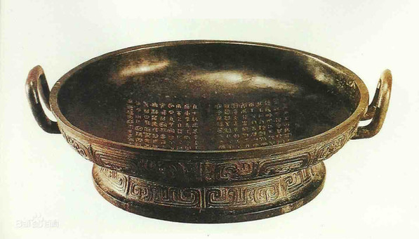 Bronze Water Container (Qiang Pan) with 284 Characters Carved Inside, Recorded History of First Seven Kings of the Zhou Dynasty