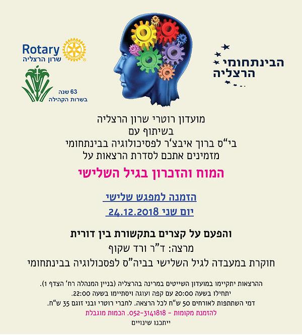 הזמנה מפגש שלישי על המוח והזיכרון.jpg