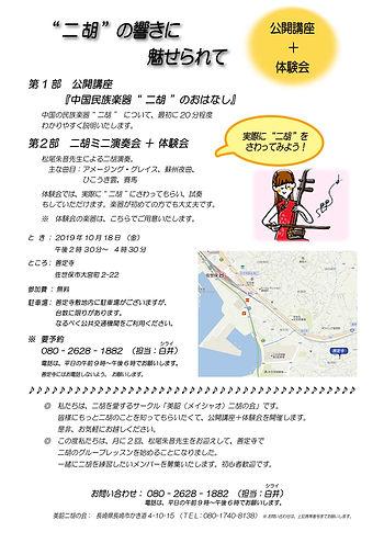 佐世保体験会チラシ.jpg
