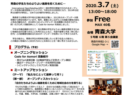 International OpenData Day 2020 in Aomori 開催延期のお知らせ