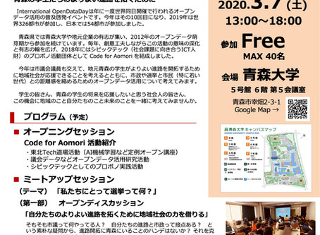 International OpenData Day 2020 in Aomori 開催