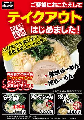 らーめんメニュー  らーめん:(醤油・塩)700円  魂心らーめん:(醤油・塩)820円 つけ麺メニュー  濃魂つけ麺:800円