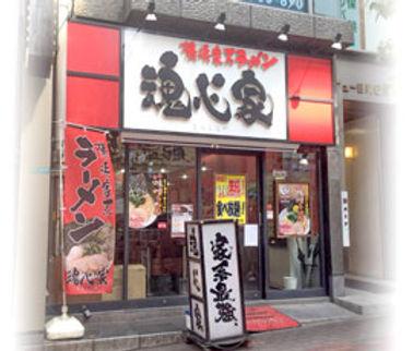 横浜家系ラーメン魂心家目黒店