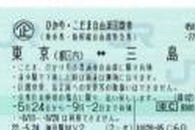 東京⇔三島(自由)