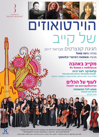 KIEV VIRTUOSI ON TOUR / ISRAEL FEB. 2017