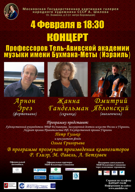 February 4: Shilov Gallery Moscow Concert