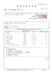 7項目試験結果報告書-原本(1).jpg
