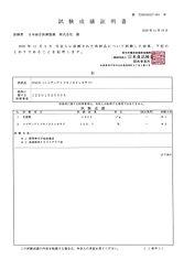 2項目試験結果報告書-原本.jpg